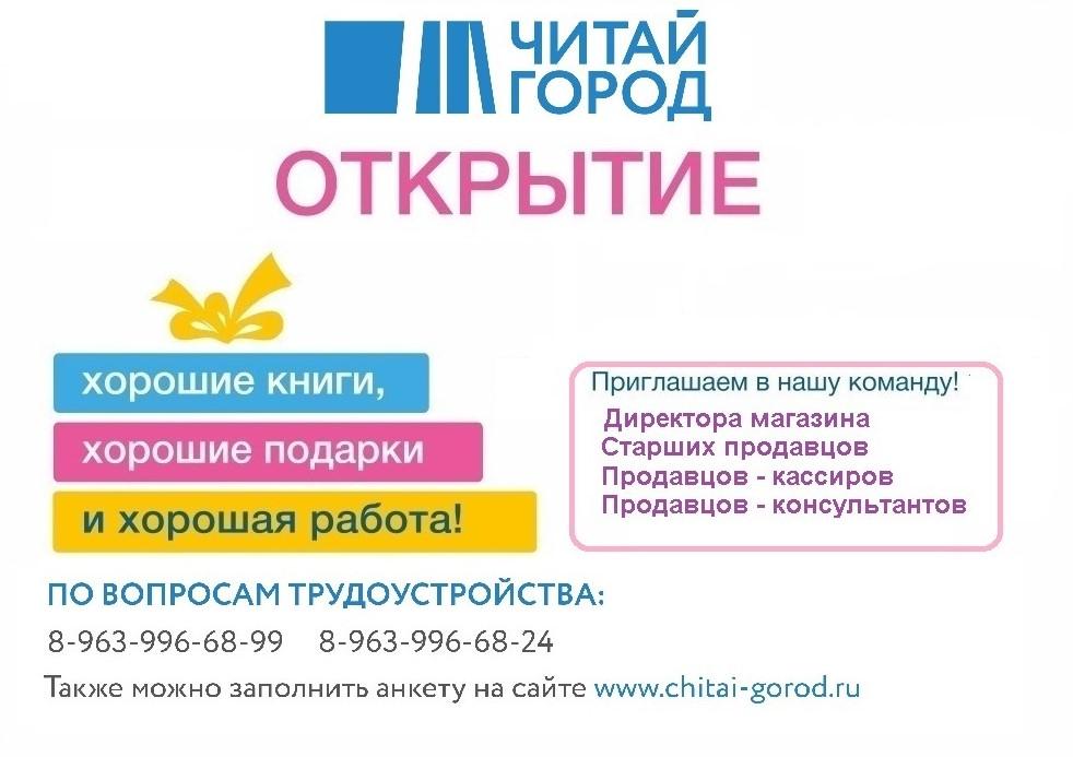 """Открытие """"Читай-город"""""""